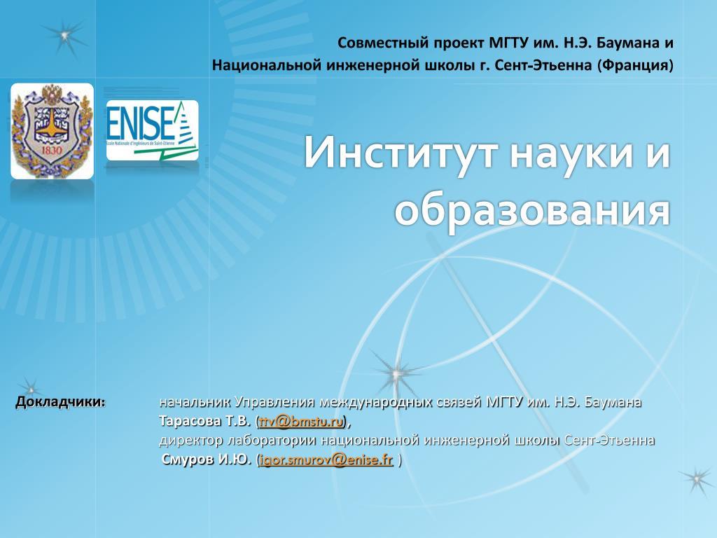 Совместный проект МГТУ им. Н.Э. Баумана и