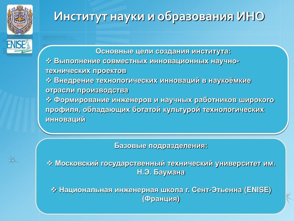 Институт науки и образования ИНО