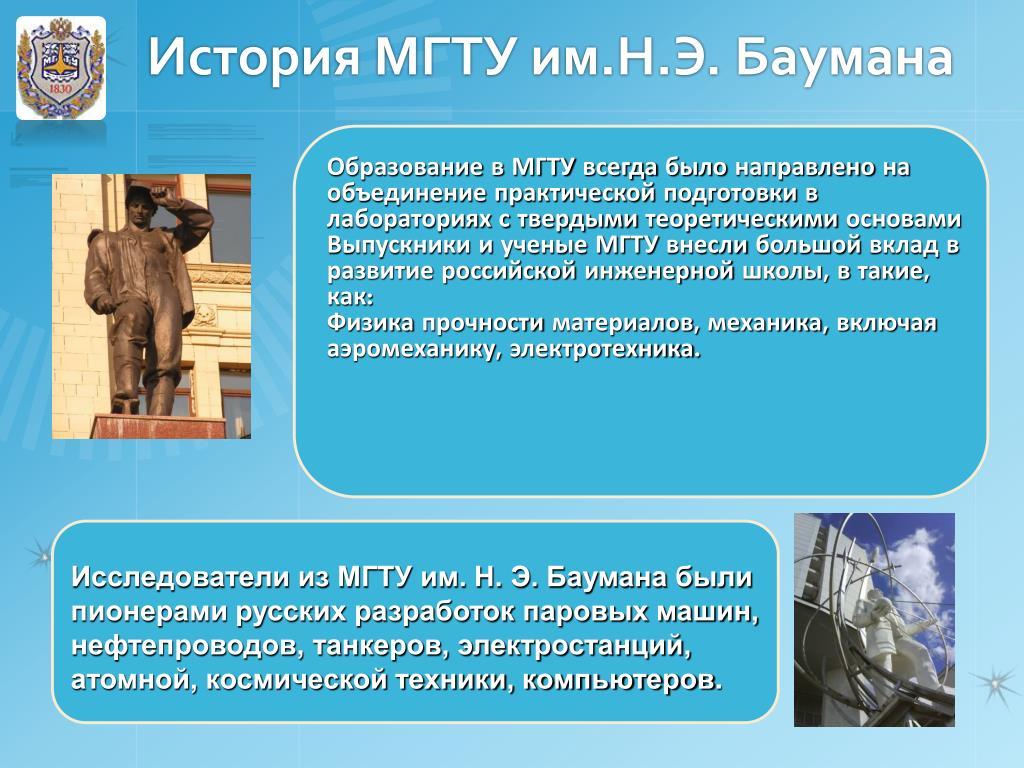 История МГТУ им.Н.Э. Баумана