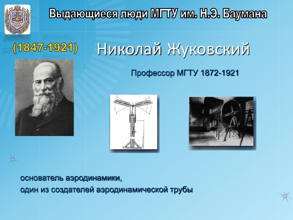 Выдающиеся люди МГТУ им. Н.Э. Баумана
