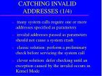 catching invalid addresses 1 4