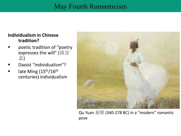 May fourth romanticism3