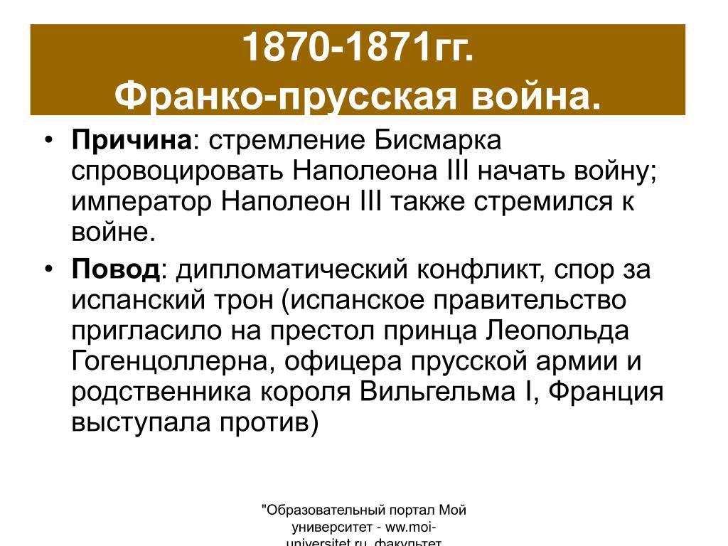 1870-1871гг.
