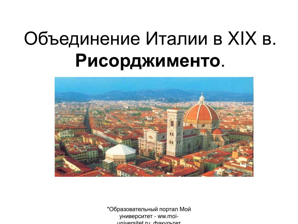 Объединение Италии в