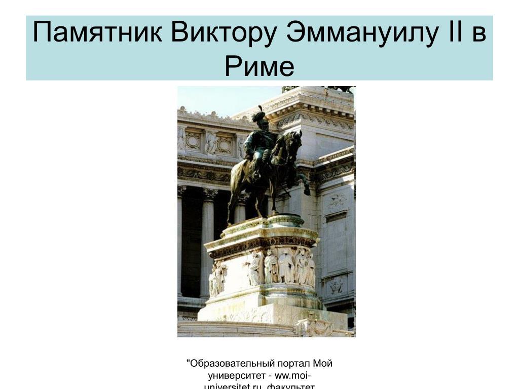 Памятник Виктору Эммануилу