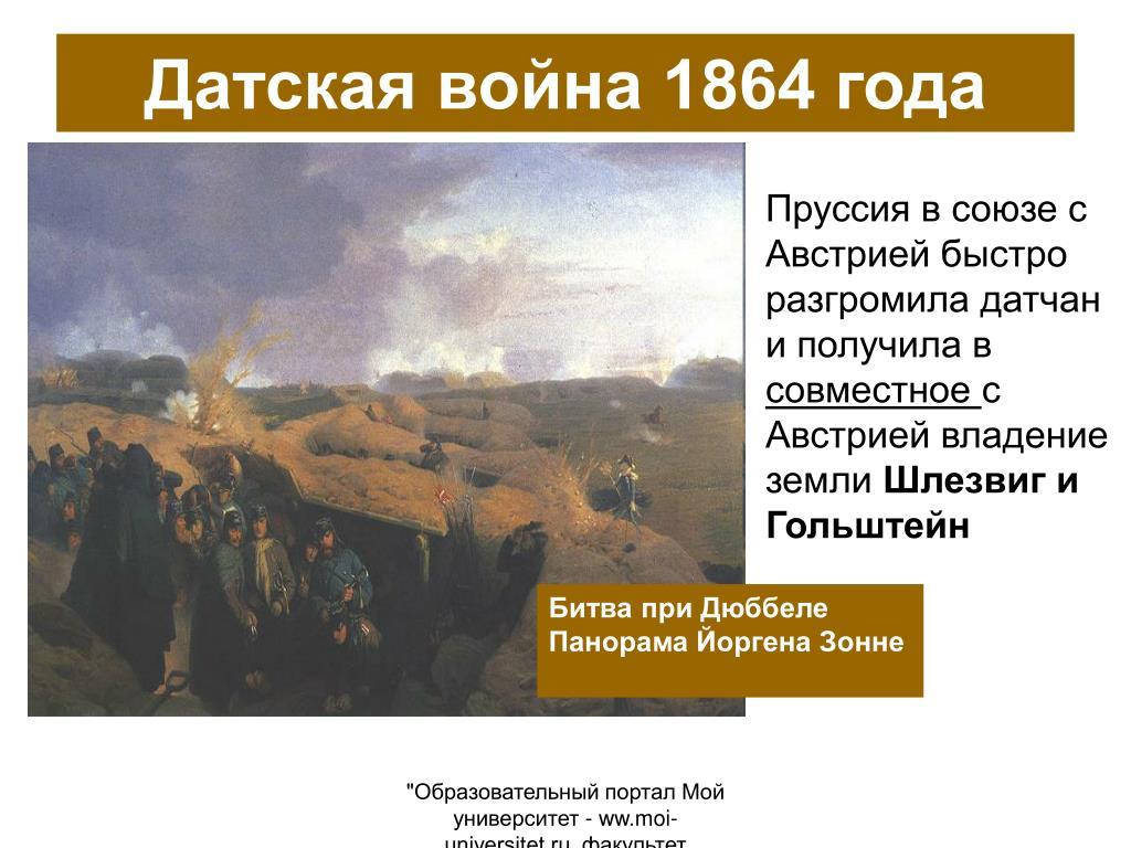 Датская война 1864 года