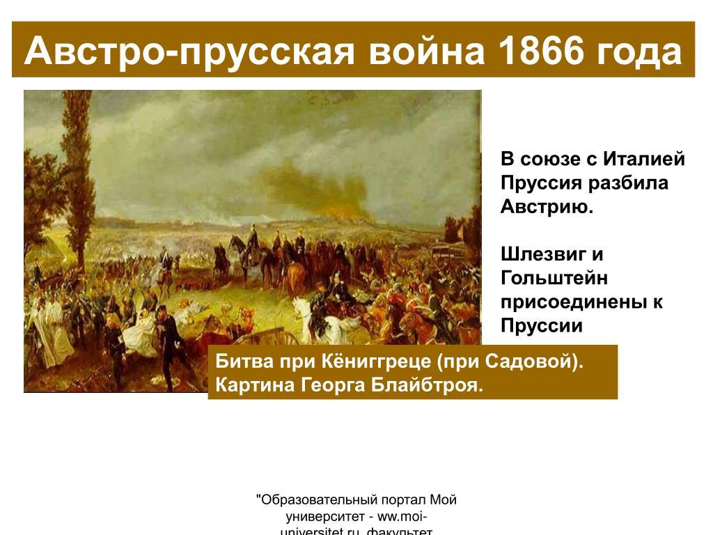 Австро-прусская война 1866 года