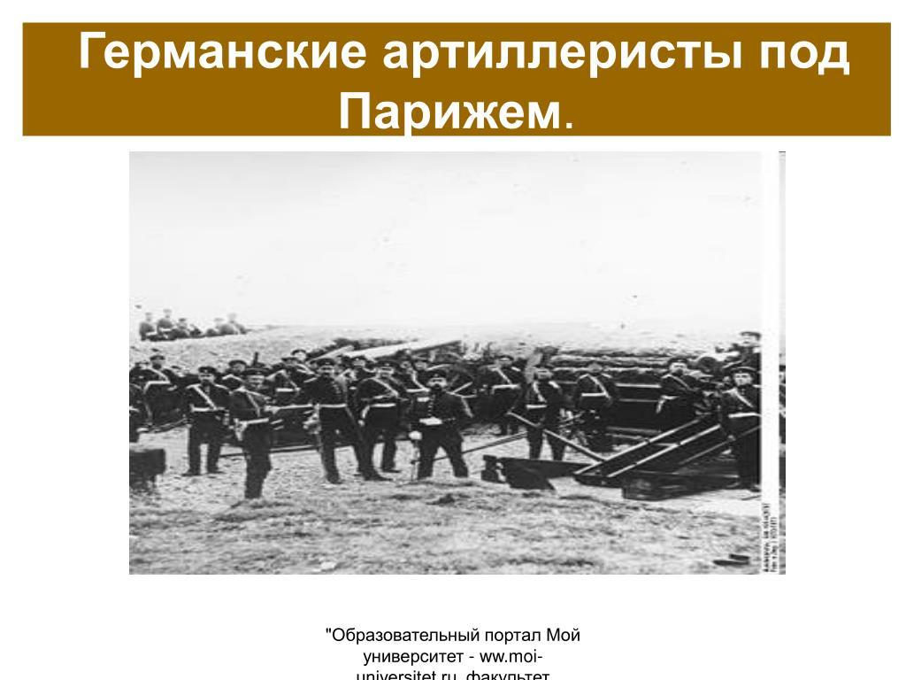 Германские артиллеристы под Парижем