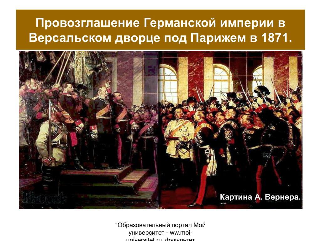 Провозглашение Германской империи в Версальском дворце под Парижем в 1871.