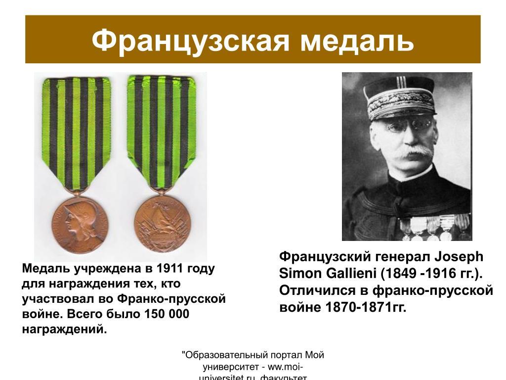 Французская медаль