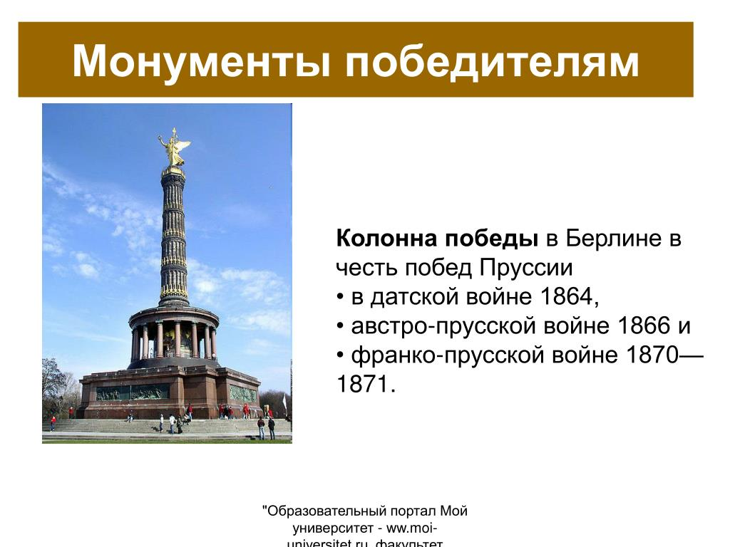 Монументы победителям