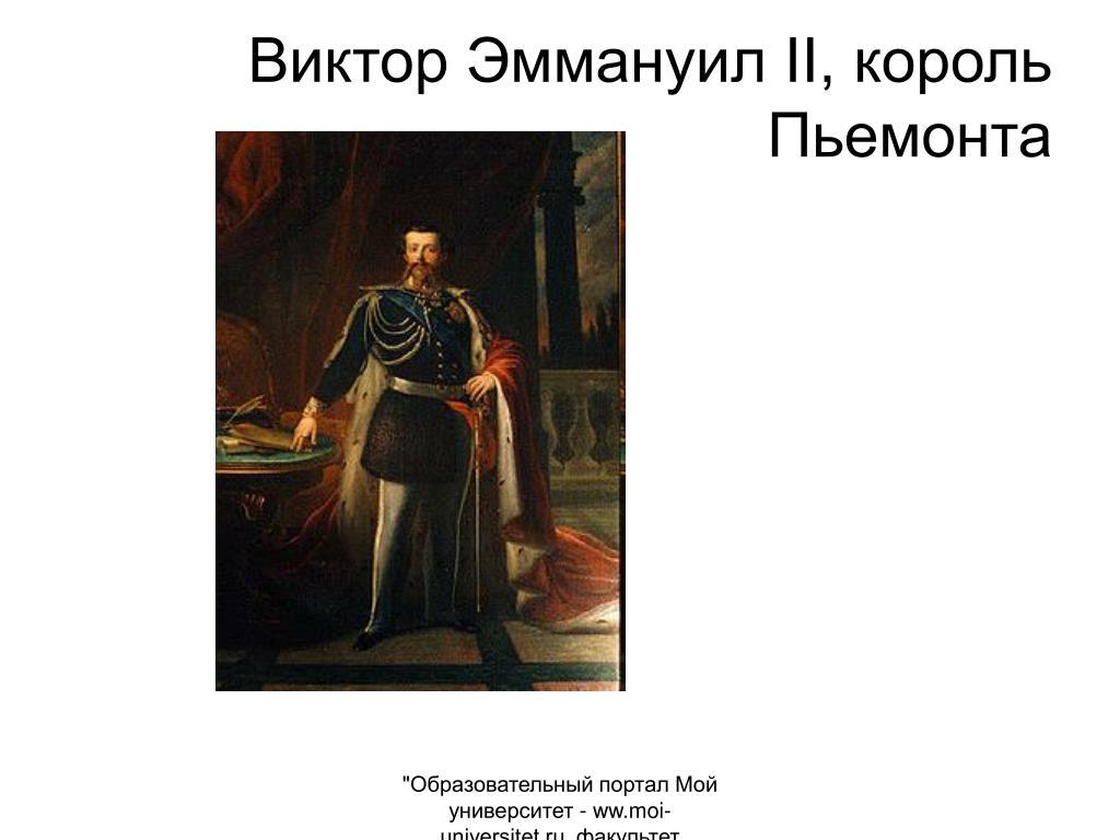 Виктор Эммануил II, король