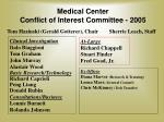 medical center conflict of interest committee 2005