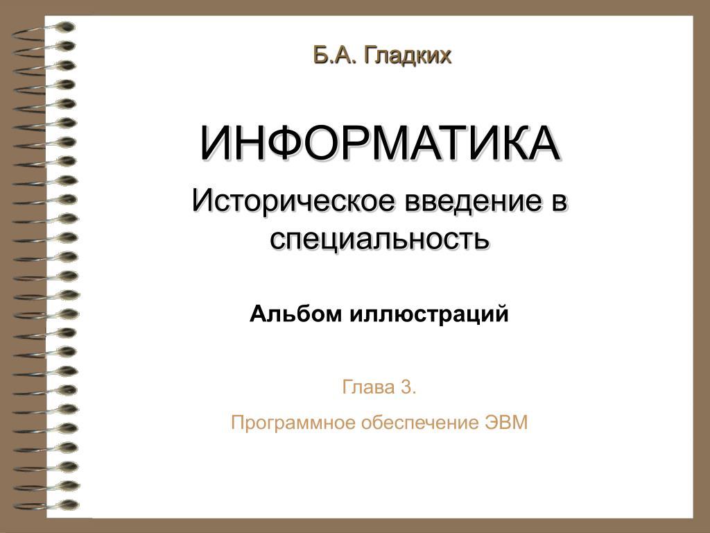 Б.А. Гладких