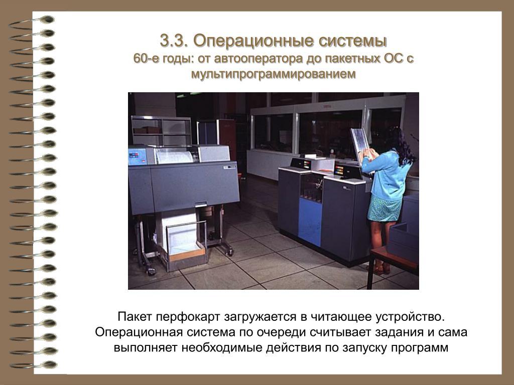 3.3. Операционные системы