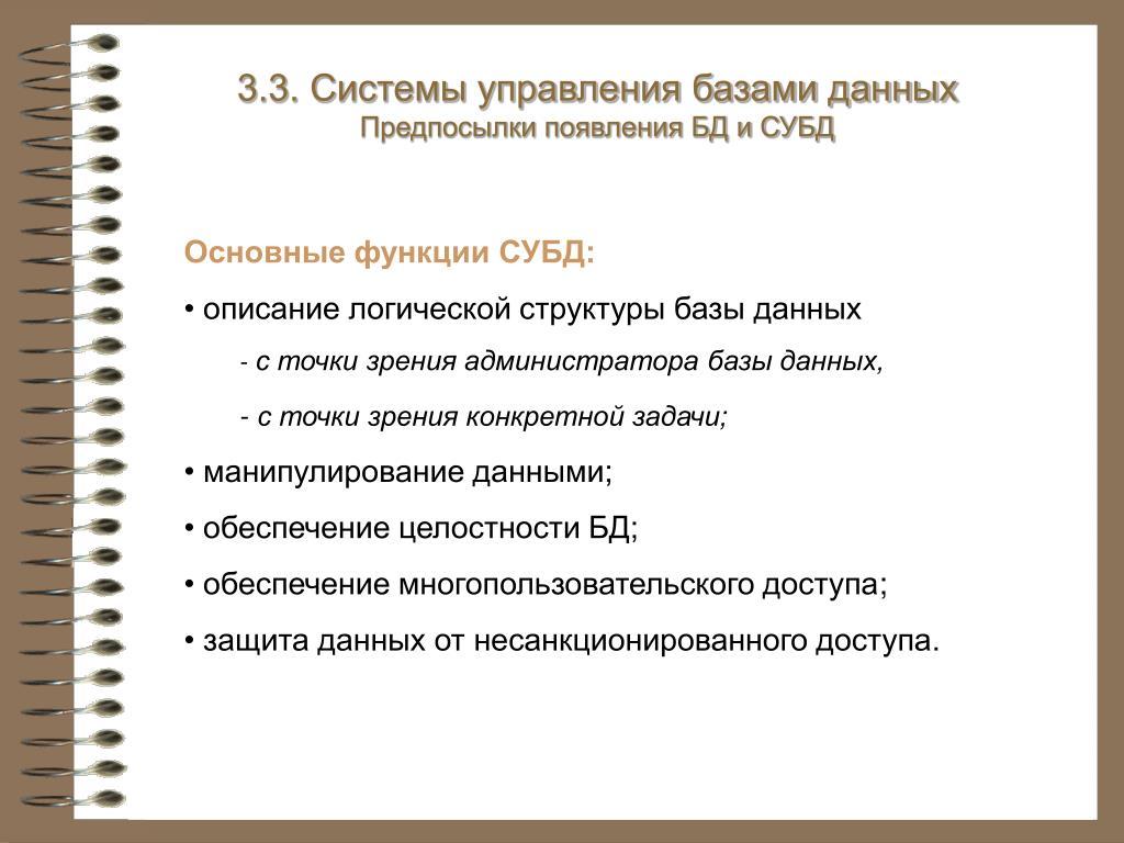 3.3. Системы управления базами данных