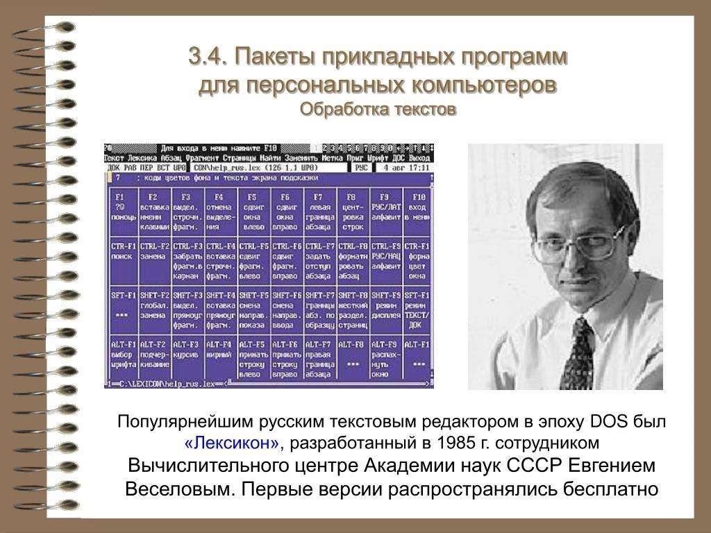 3.4. Пакеты прикладных программ