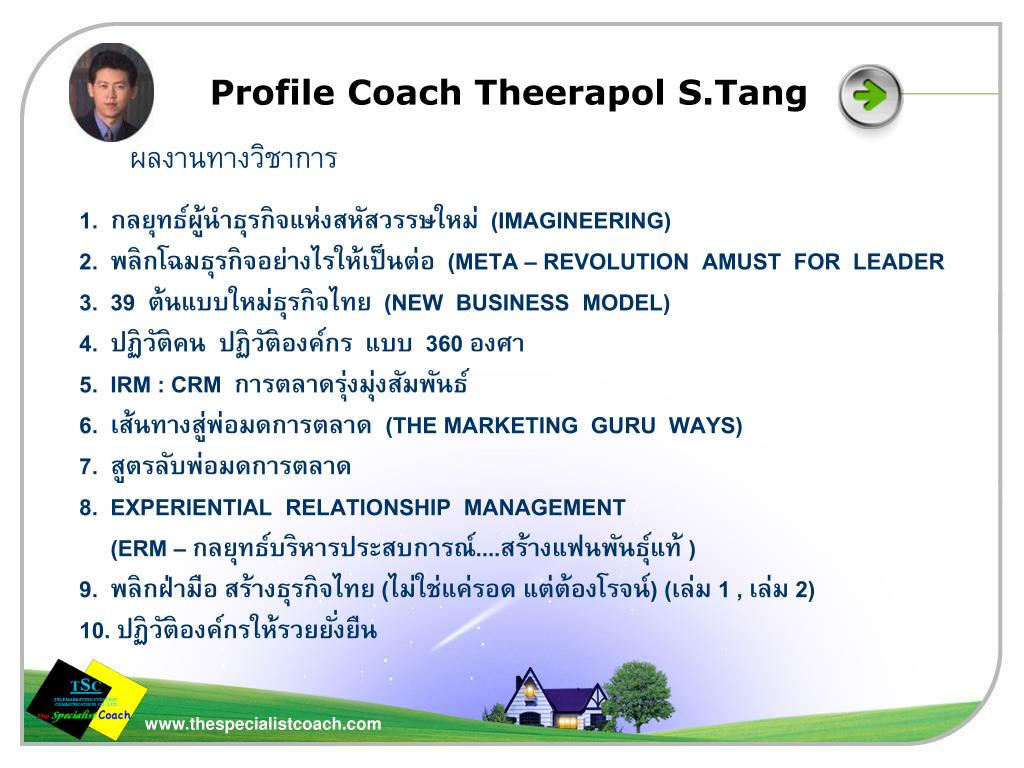 Profile Coach Theerapol S.Tang