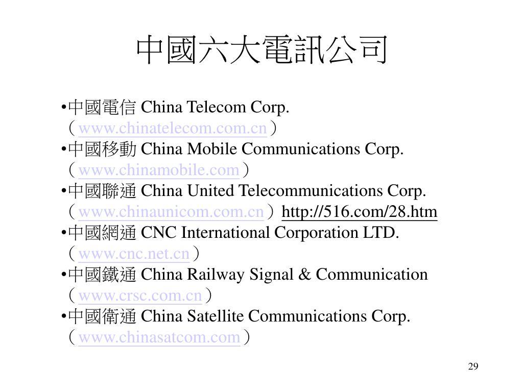 中國六大電訊公司