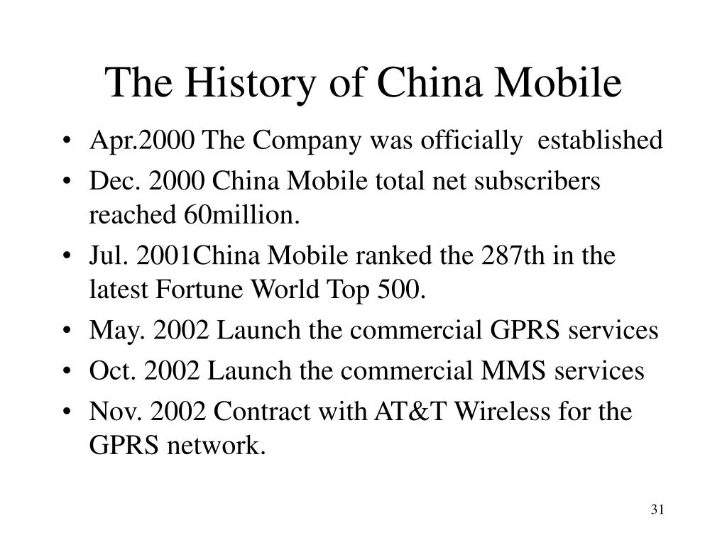 The History of China Mobile