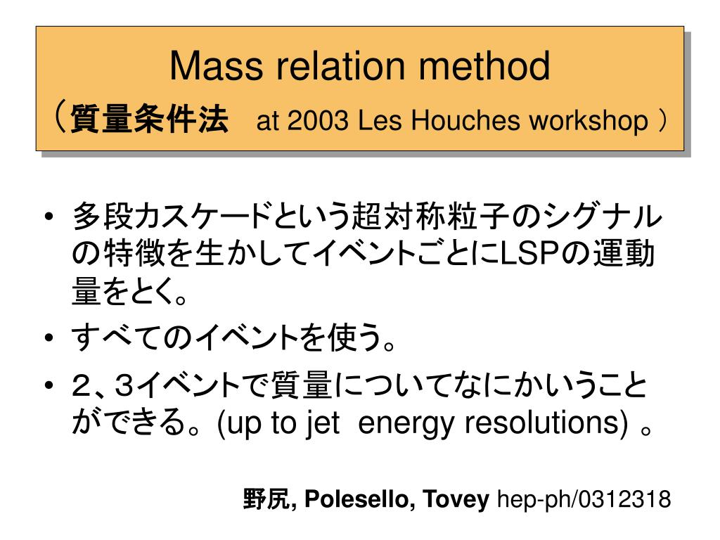 Mass relation method