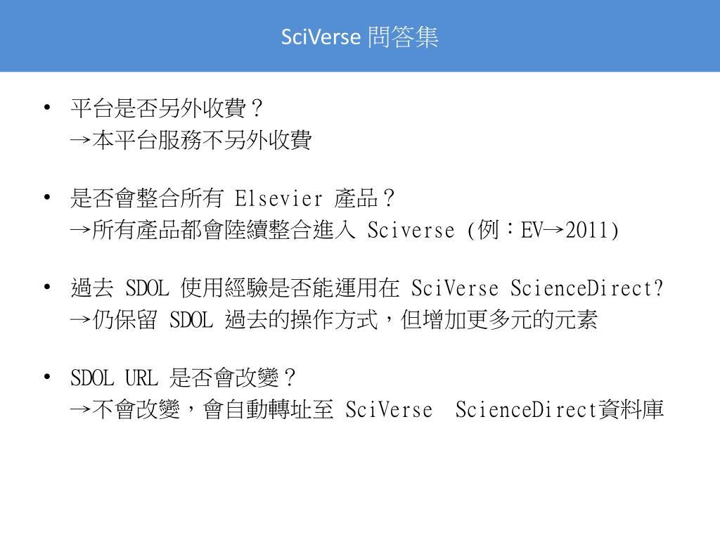 SciVerse