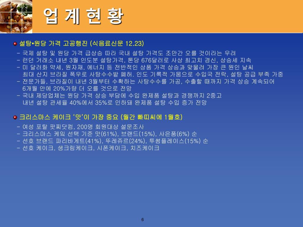 업 계 현 황
