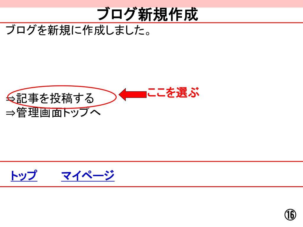 ブログ新規作成