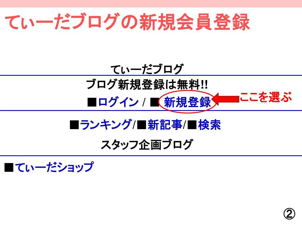 てぃーだブログの新規会員登録