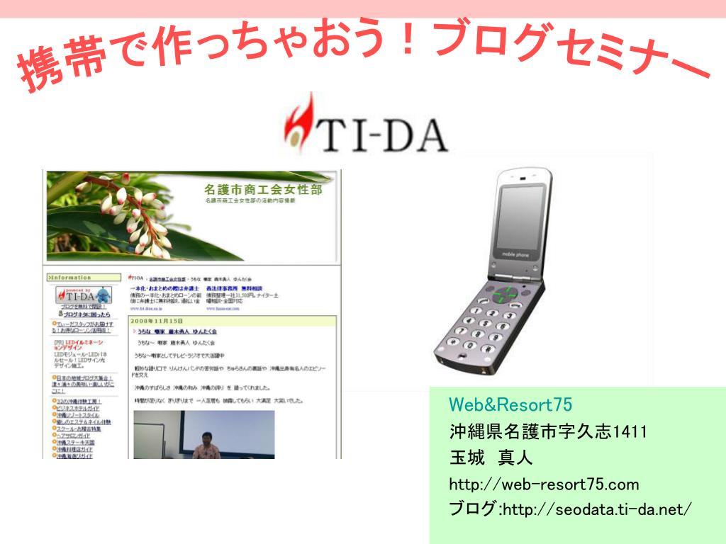 携帯で作っちゃおう!ブログセミナー