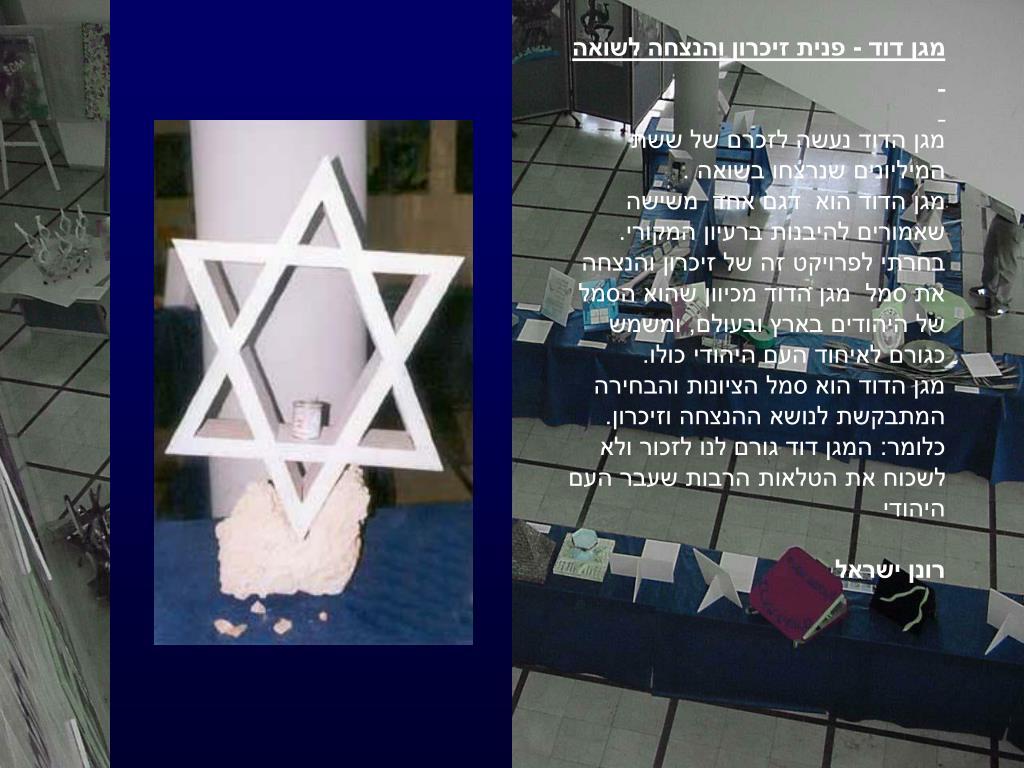 מגן דוד - פנית זיכרון והנצחה לשואה