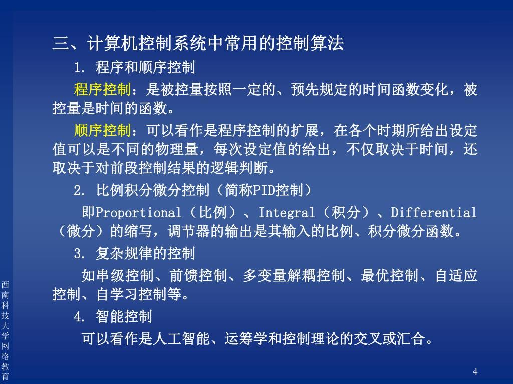 三、计算机控制系统中常用的控制算法