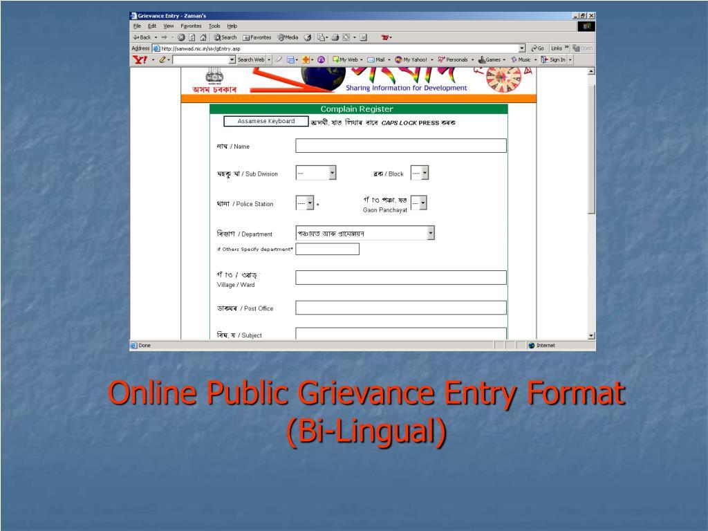 Online Public Grievance Entry Format