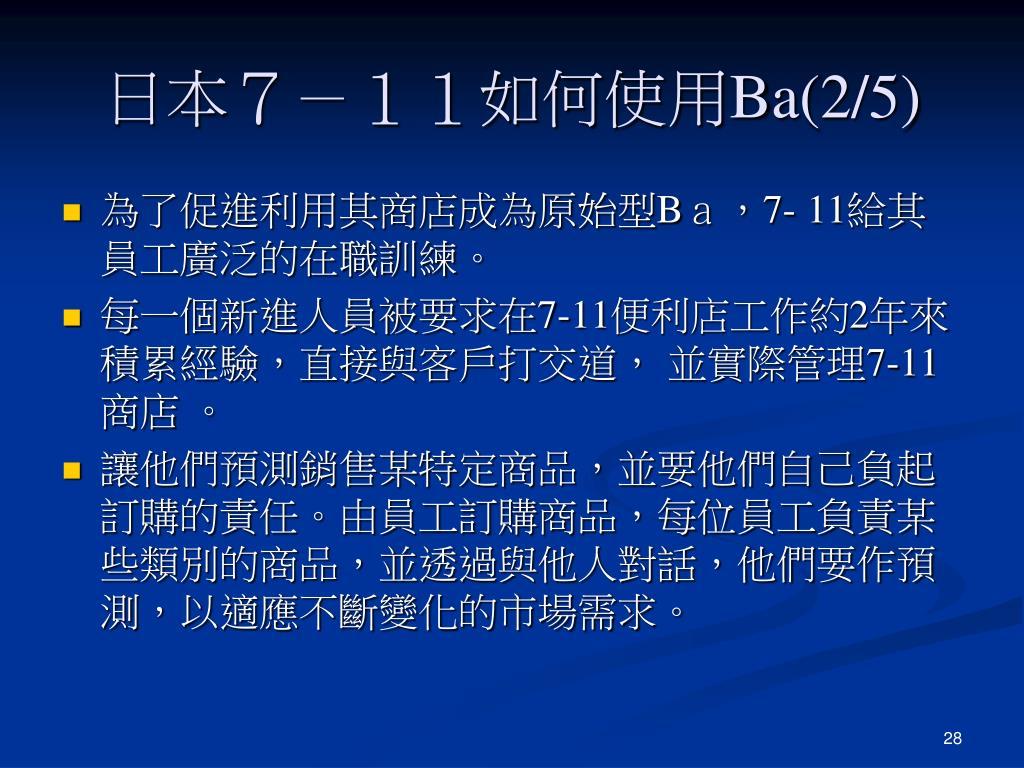 日本7-11如何使用