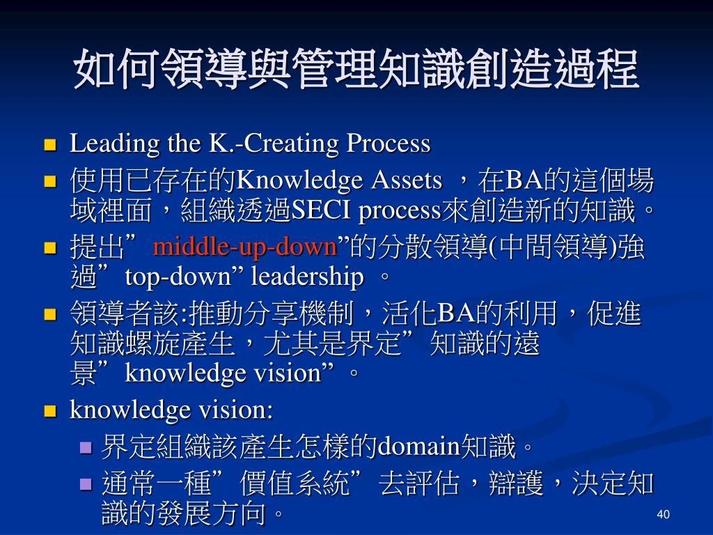 如何領導與管理知識創造過程