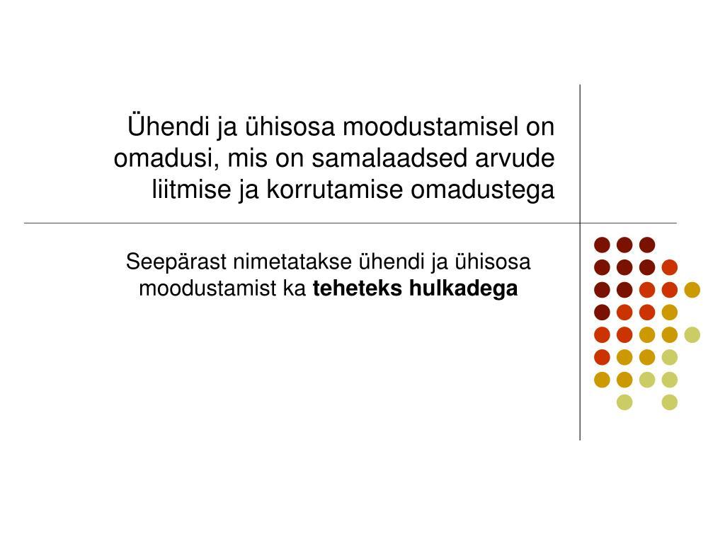 Ühendi ja ühisosa moodustamisel on omadusi, mis on samalaadsed arvude liitmise ja korrutamise omadustega