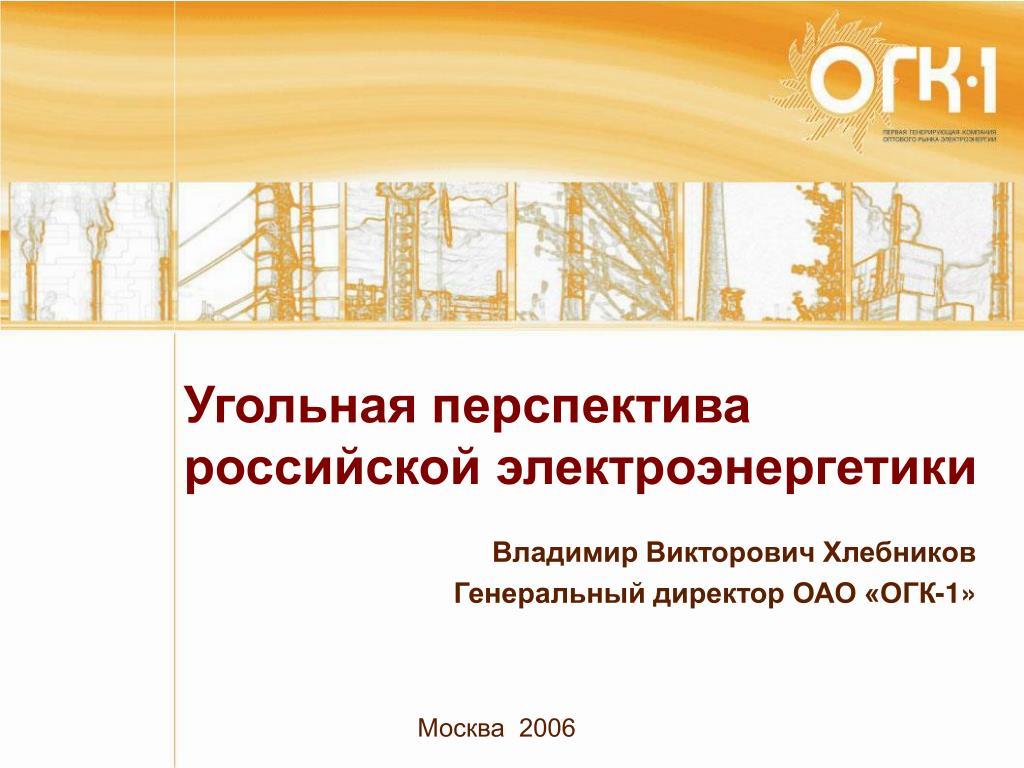 Угольная перспектива российской электроэнергетики