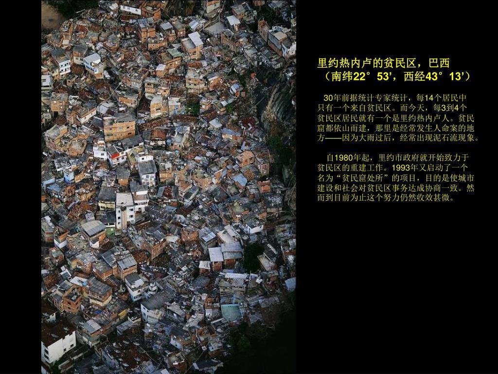里约热内卢的贫民区,巴西