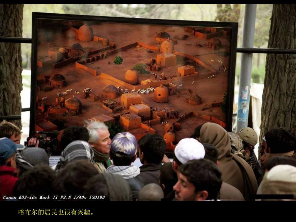 喀布尔的居民也很有兴趣。
