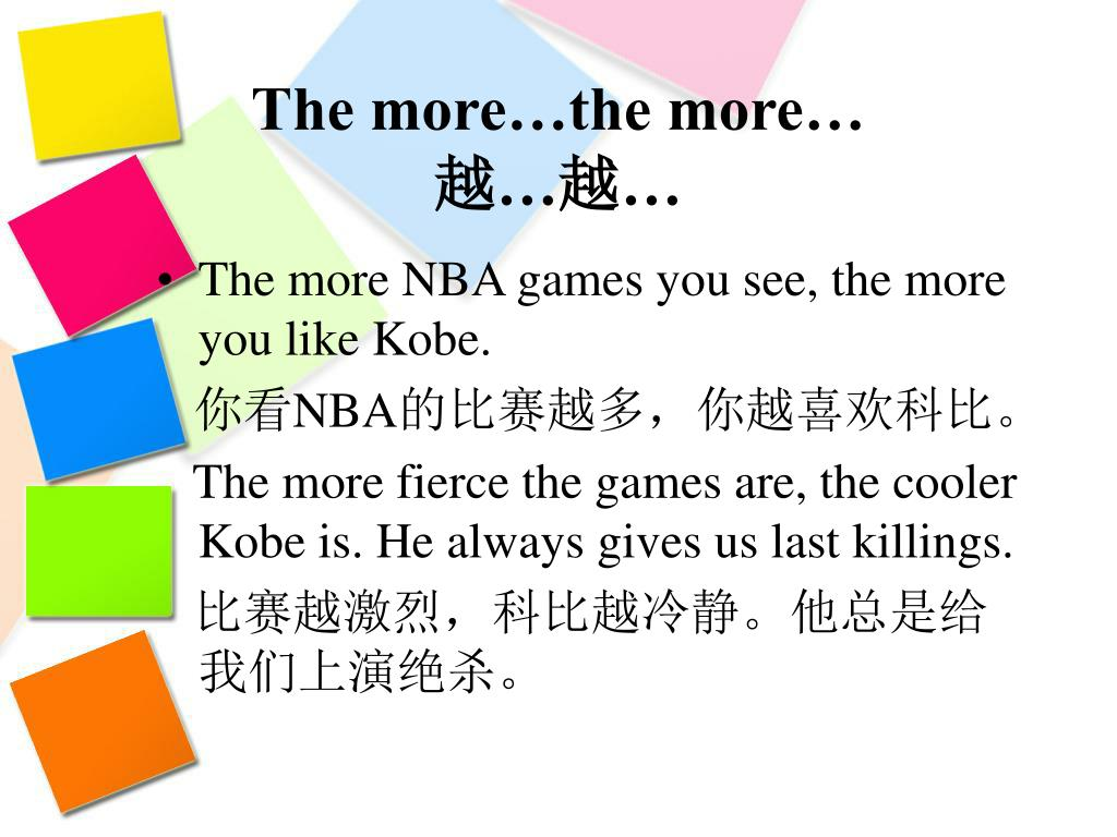 The more…the more…