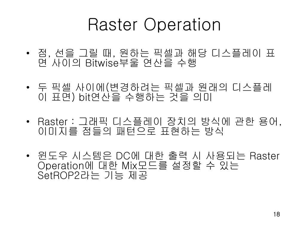 Raster Operation