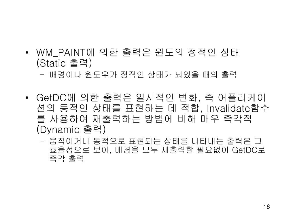 WM_PAINT