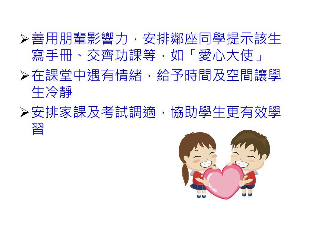 善用朋輩影響力,安排鄰座同學提示該生寫手冊、交齊功課等,如「愛心大使」