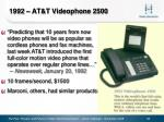 1992 at t videophone 2500