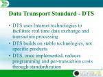data transport standard dts