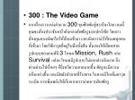 300 the video game