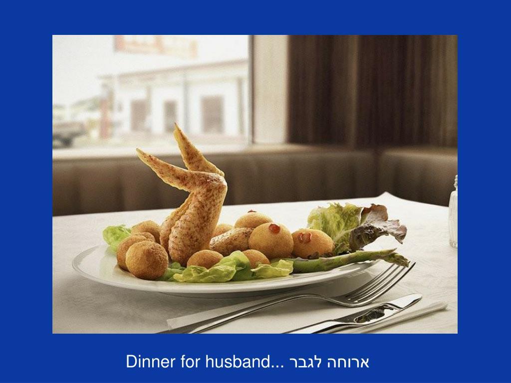 ארוחה לגבר