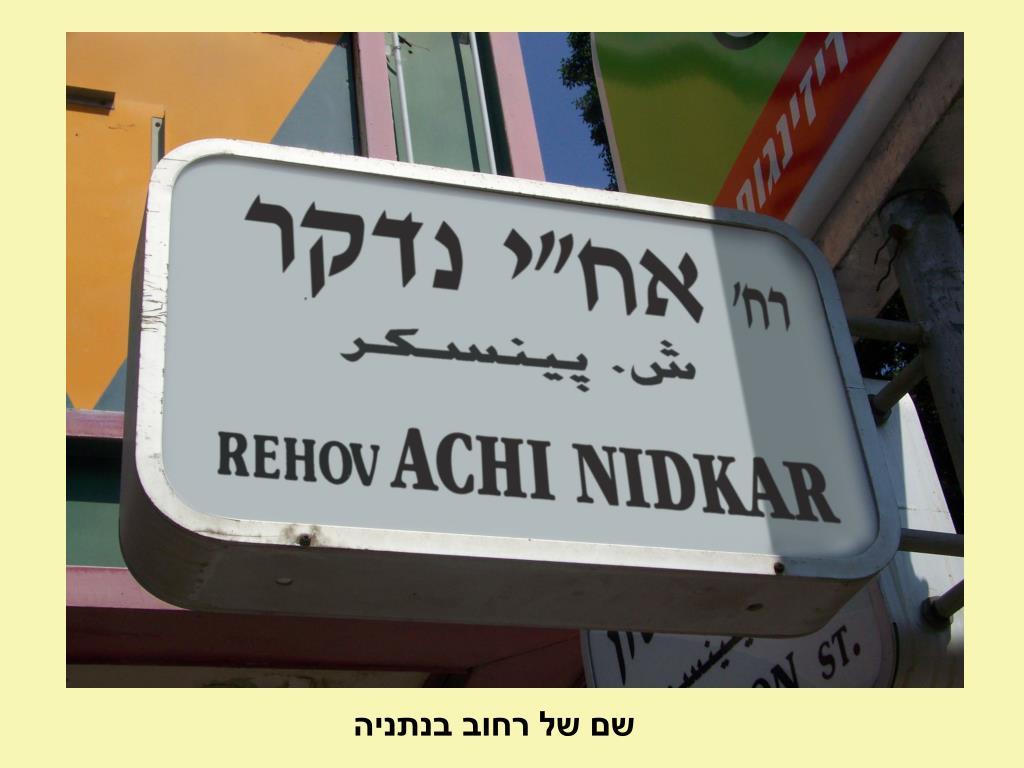 שם של רחוב בנתניה