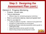 step 2 designing the assessment plan cont