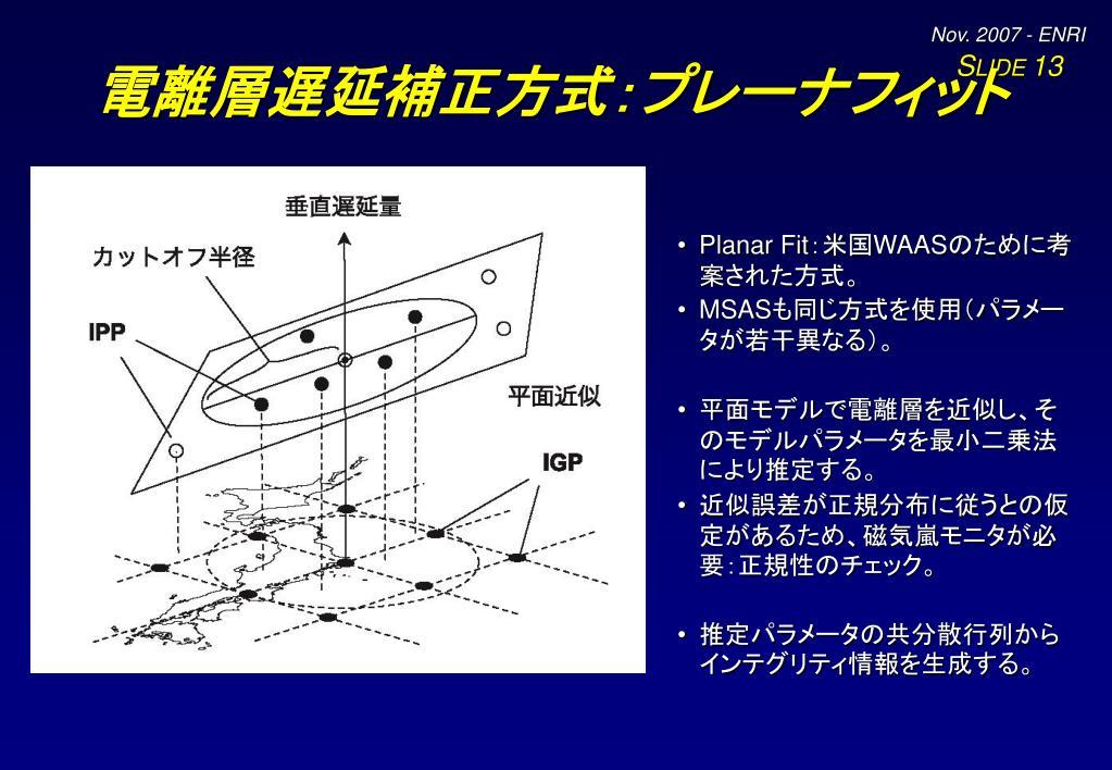 電離層遅延補正方式:プレーナフィット